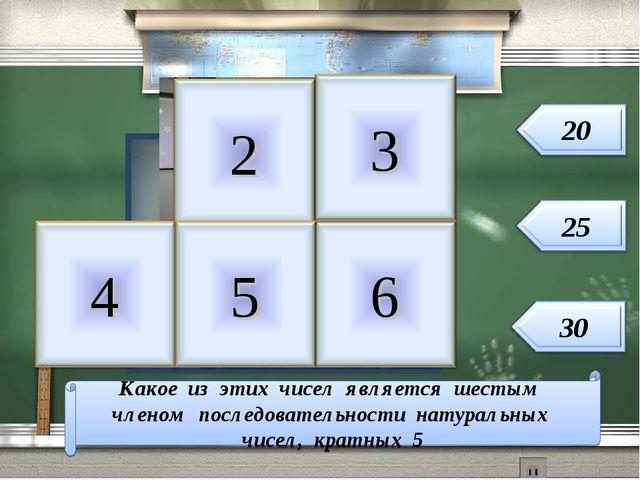 Какое из этих чисел является шестым членом последовательности натуральных чис...