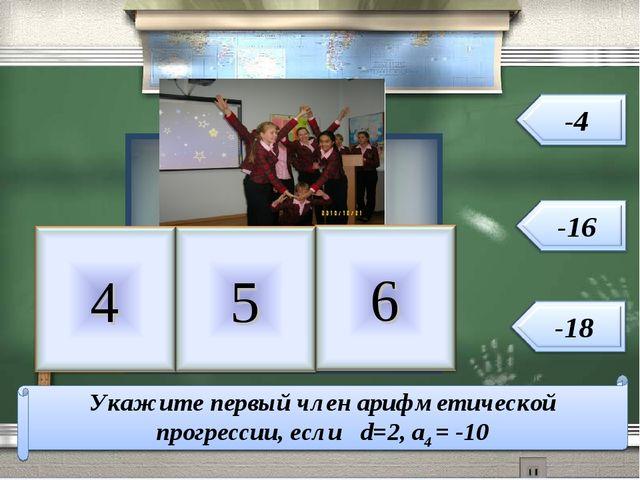 Укажите первый член арифметической прогрессии, если d=2, а4 = -10