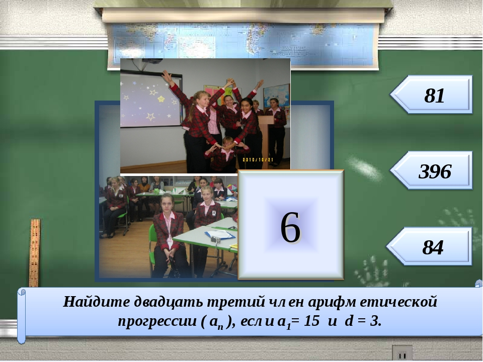Найдите двадцать третий член арифметической прогрессии ( ап ), если а1= 15 и...