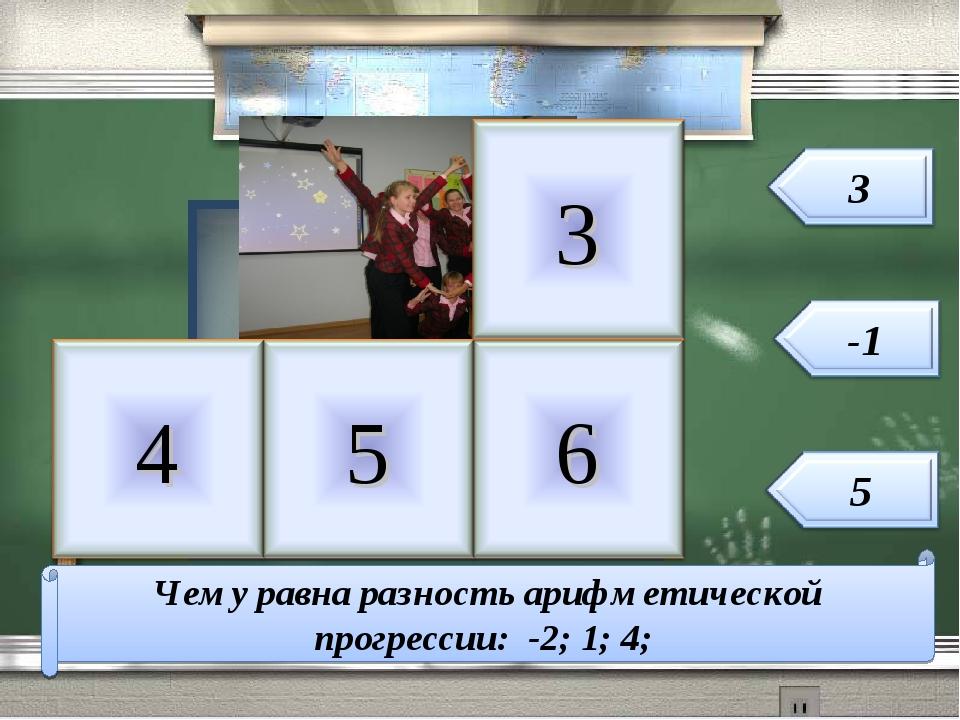 Чему равна разность арифметической прогрессии: -2; 1; 4;