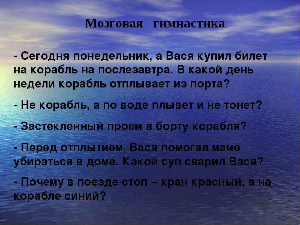 Мозговая гимнастика. - Сегодня понедельник, а Вася купил билет на корабль на...