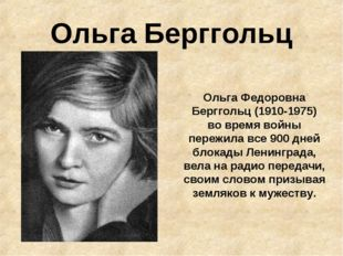 Ольга Берггольц Ольга Федоровна Берггольц (1910-1975) во время войны пережила