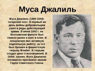 Муса Джалиль Муса Джалиль (1906-1944)- татарский поэт. В первый же день войны