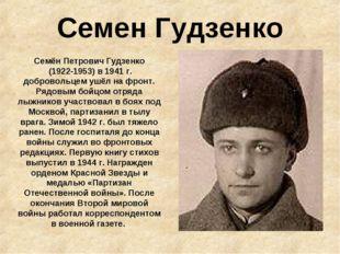 Семен Гудзенко Семён Петрович Гудзенко (1922-1953) в 1941 г. добровольцем ушё