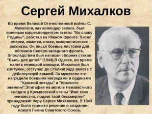 Сергей Михалков Во время Великой Отечественной войны С. Михалков, как команди