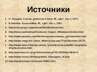 Источники Л. Лазарев. Строки, добытые в боях. М., «Дет. лит.», 1973. В.Акатки