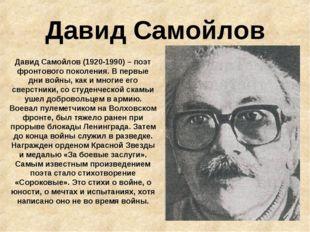 Давид Самойлов Давид Самойлов (1920-1990) – поэт фронтового поколения. В перв