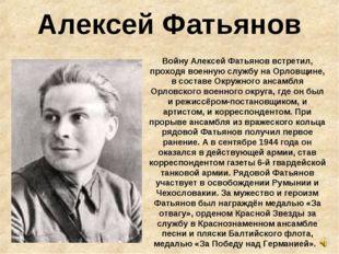 Алексей Фатьянов Войну Алексей Фатьянов встретил, проходя военную службу на О