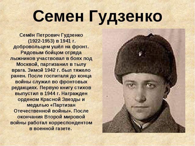 Семен Гудзенко Семён Петрович Гудзенко (1922-1953) в 1941 г. добровольцем ушё...