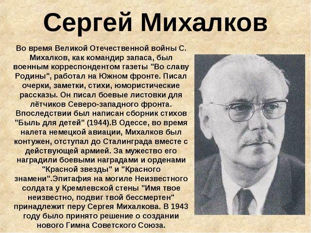 Сергей Михалков Во время Великой Отечественной войны С. Михалков, как команди...