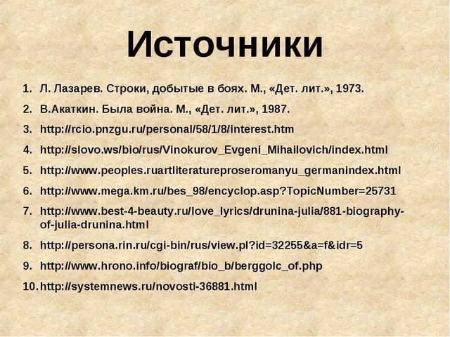 Источники Л. Лазарев. Строки, добытые в боях. М., «Дет. лит.», 1973. В.Акатки...