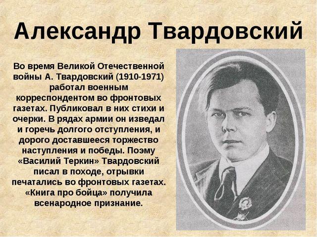 Александр Твардовский Во время Великой Отечественной войны А. Твардовский (19...