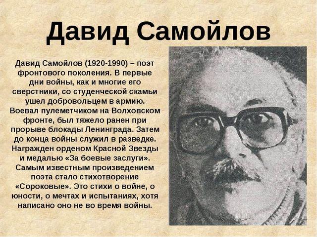 Давид Самойлов Давид Самойлов (1920-1990) – поэт фронтового поколения. В перв...