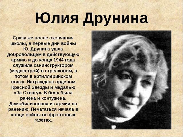 Юлия Друнина Сразу же после окончания школы, в первые дни войны Ю. Друнина уш...