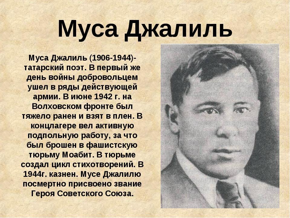 Муса Джалиль Муса Джалиль (1906-1944)- татарский поэт. В первый же день войны...