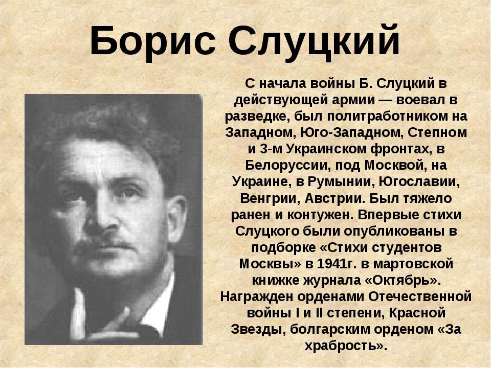 Борис Слуцкий С начала войны Б. Слуцкий в действующей армии — воевал в развед...