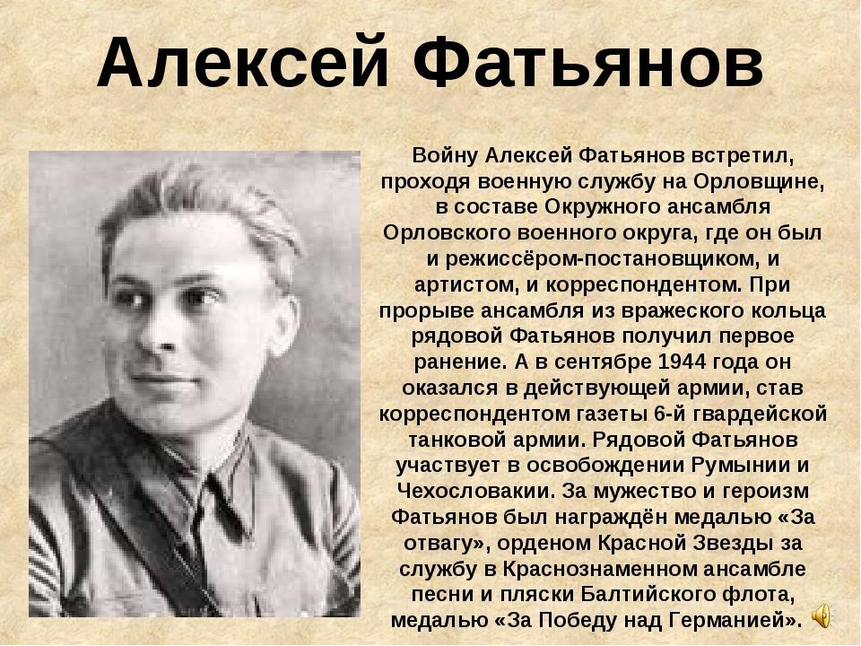 Алексей Фатьянов Войну Алексей Фатьянов встретил, проходя военную службу на О...