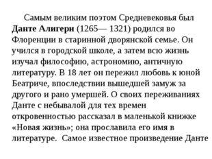 Самым великим поэтом Средневековья был Данте Алигери (1265— 1321) родился во