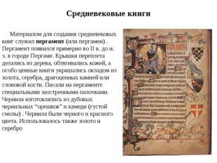 Средневековые книги Материалом для создания средневековых книг служил пергаме
