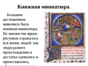 Книжная миниатюра. Большим достижением живописи была книжная миниатюра. Во мн