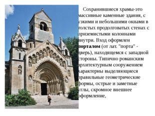 Сохранившиеся храмы-это массивные каменные здания, с узкими и небольшими окн