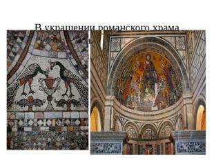 В украшении романского храма преобладали настенные изображения- мозаика, фре