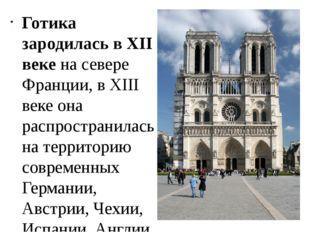 Готика зародилась в XII веке на севере Франции, в XIII веке она распространил