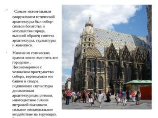Самым значительным сооружением готической архитектуры был собор- символ бога