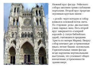 Нижний ярус фасада Рейнского собора заполнен тремя глубокими порталами. Второ