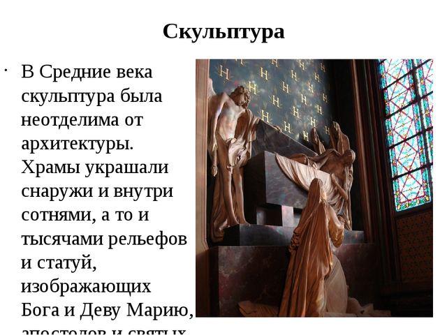 Скульптура В Средние века скульптура была неотделима от архитектуры. Храмы ук...