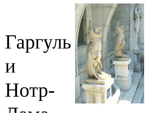 Гаргульи Нотр-Дама обосновались здесь уже в средние века. Да, гаргульи и хим...