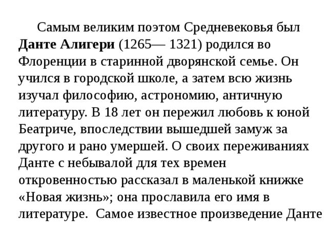 Самым великим поэтом Средневековья был Данте Алигери (1265— 1321) родился во...