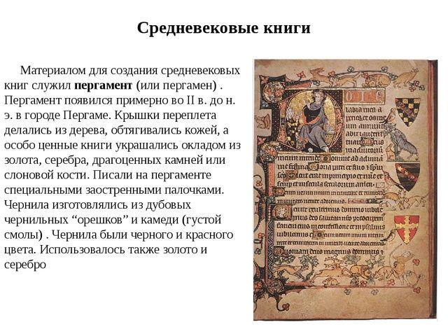 Средневековые книги Материалом для создания средневековых книг служил пергаме...