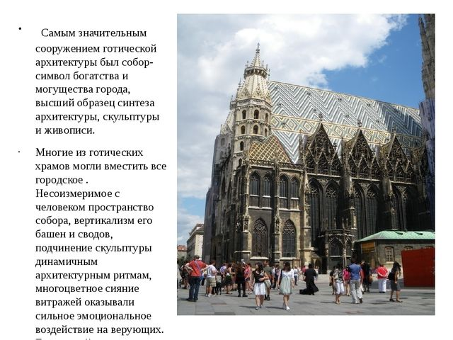 Самым значительным сооружением готической архитектуры был собор- символ бога...