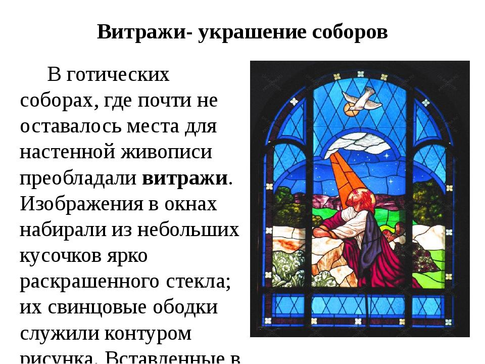 Витражи- украшение соборов В готических соборах, где почти не оставалось мест...