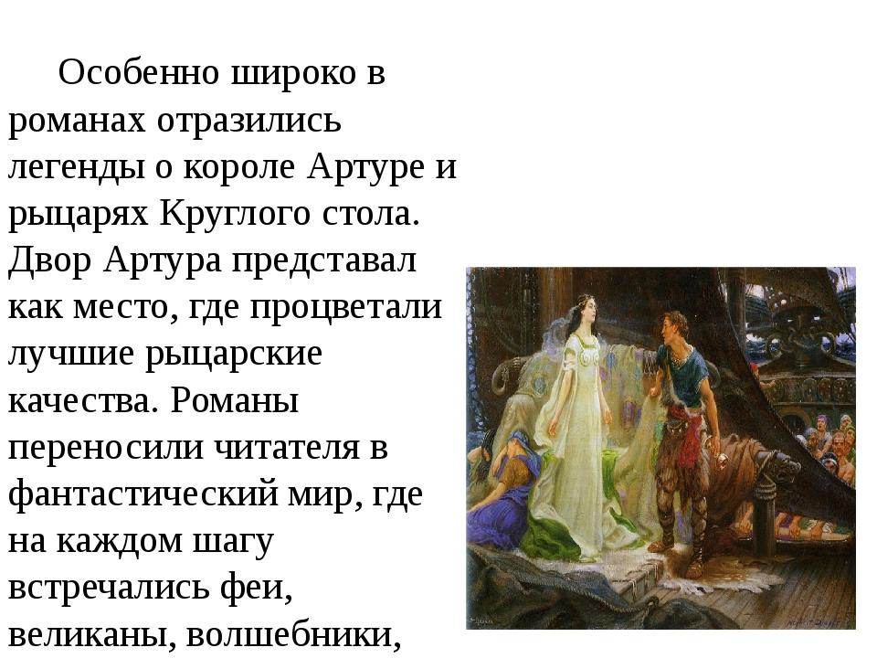 Особенно широко в романах отразились легенды о короле Артуре и рыцарях Кругл...