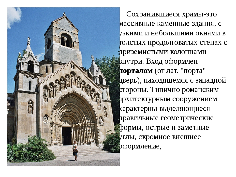 Сохранившиеся храмы-это массивные каменные здания, с узкими и небольшими окн...