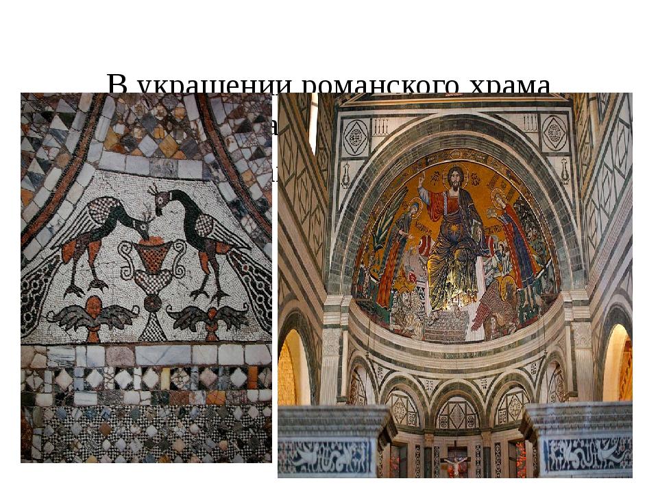 В украшении романского храма преобладали настенные изображения- мозаика, фре...