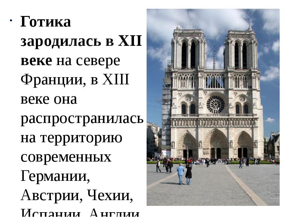 Готика зародилась в XII веке на севере Франции, в XIII веке она распространил...