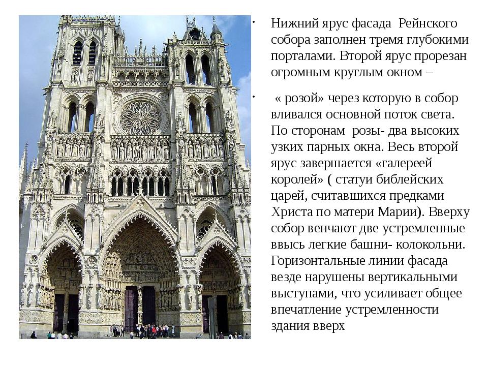 Нижний ярус фасада Рейнского собора заполнен тремя глубокими порталами. Второ...