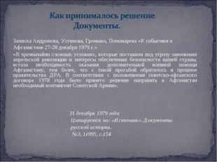 Записка Андропова, Устинова, Громыко, Пономарева «К событиям в Афганистане 27