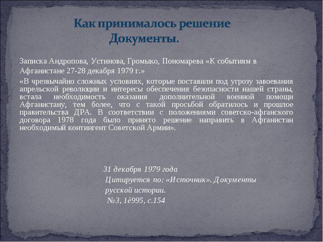 Записка Андропова, Устинова, Громыко, Пономарева «К событиям в Афганистане 27...