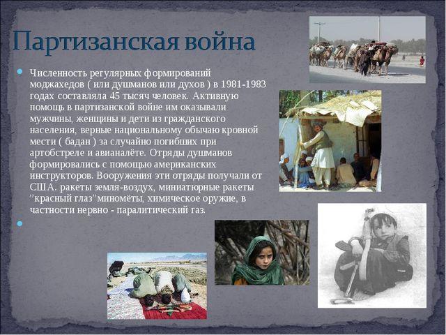 Численность регулярных формирований моджахедов ( или душманов или духов ) в 1...