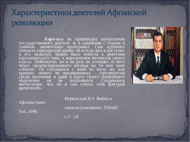 Кармаль не производил впечатления государственного деятеля и, в сравнении с...