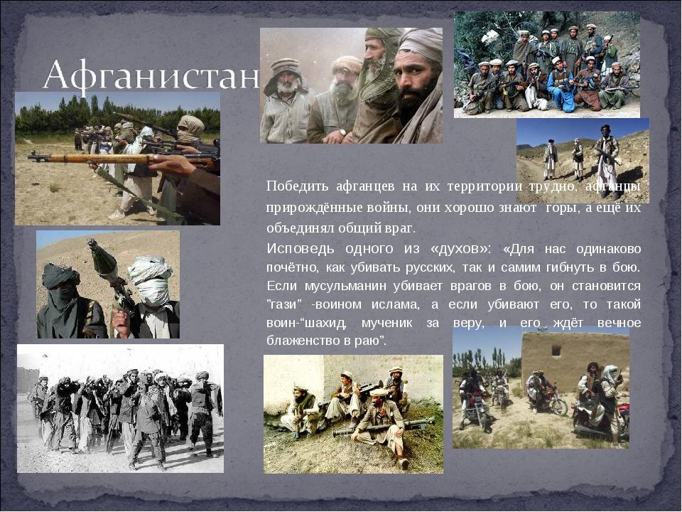 Победить афганцев на их территории трудно, афганцы прирождённые войны, они хо...