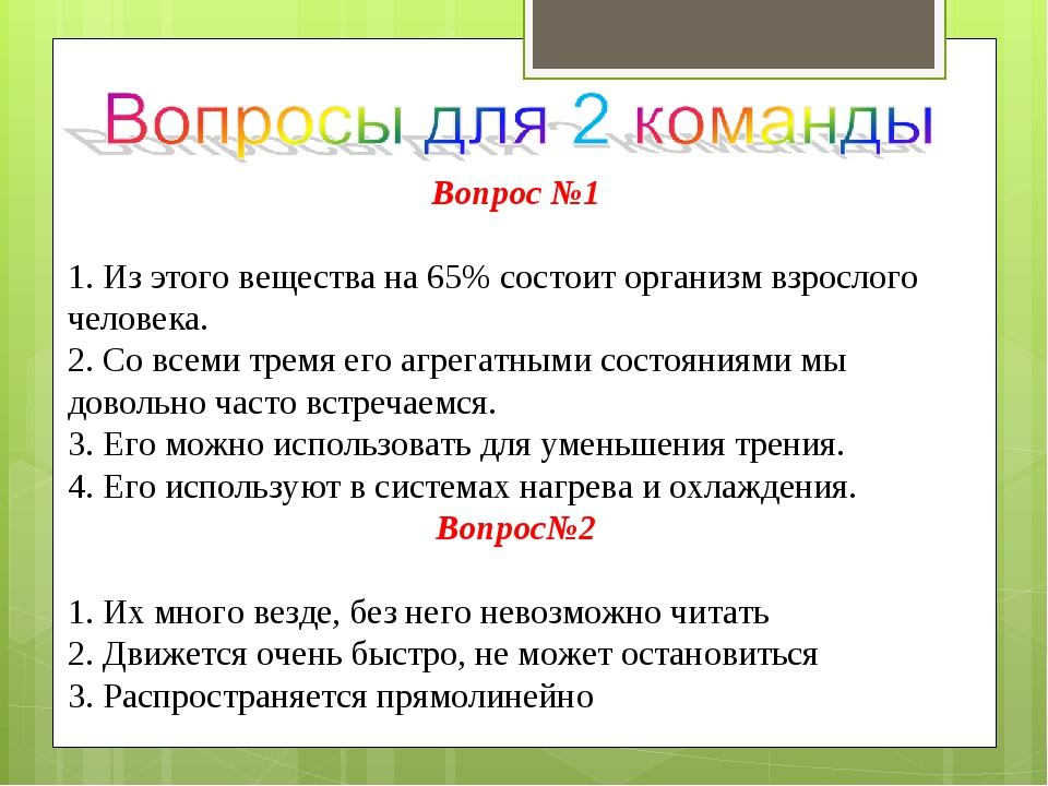 Вопрос №1 1. Из этого вещества на 65% состоит организм взрослого человека. 2....