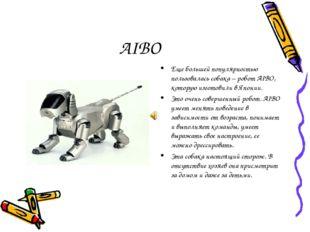 AIBO Еще большей популярностью пользовалась собака – робот AIBO, которую изго