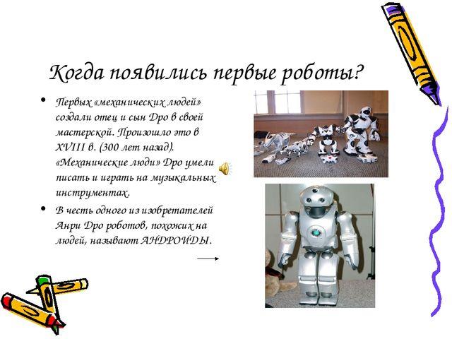Когда появились первые роботы? Первых «механических людей» создали отец и сын...