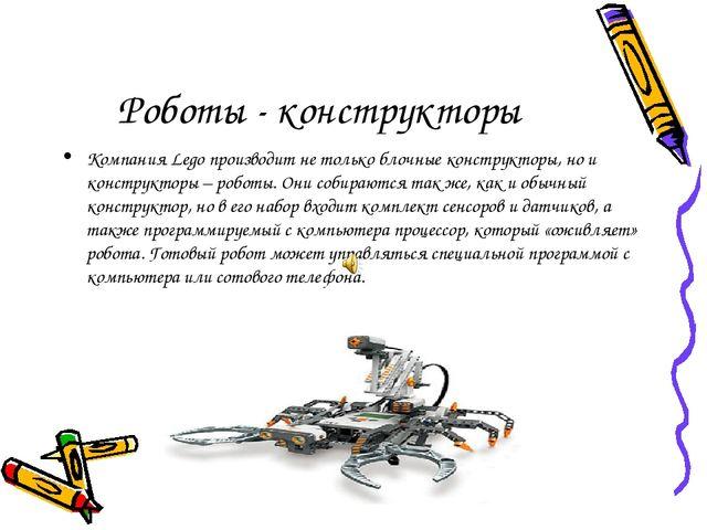 Роботы - конструкторы Компания Lego производит не только блочные конструкторы...