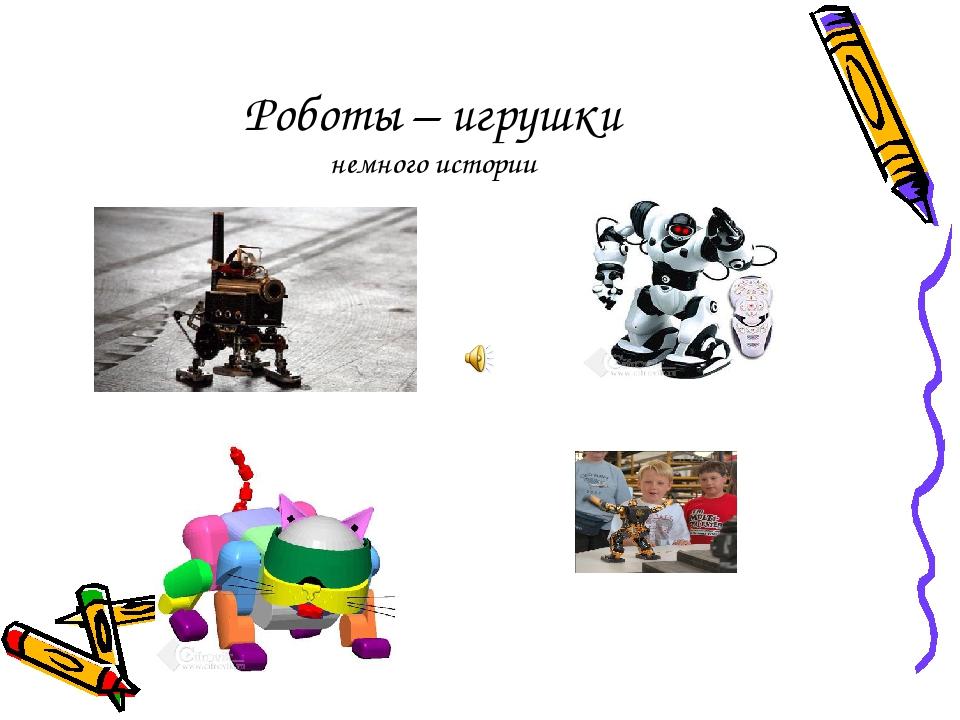 Роботы – игрушки немного истории